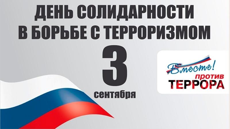 Петровские школьники могут принять участие в конкурсах антитеррористической тематики