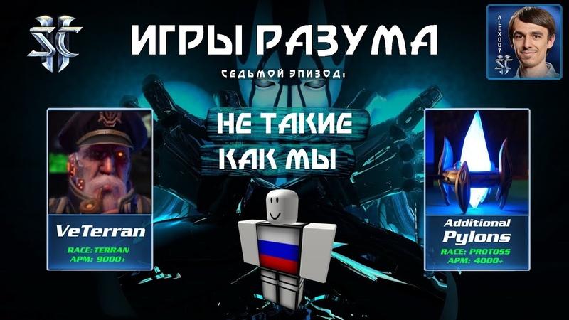 Игры Разума VII Не Такие Как Мы Роботы зажигают в StarCraft II