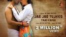 Jab Jab Tujhko Yaad Karun | Songs Basket | Altaaf Sayyed | Atiya Sayyed | Super Hit Hindi Song