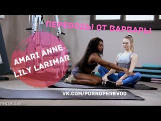 Amari Anne Lily Larimar lesbian ebony blonde porn all sex toys blowjob pussy tits ass порно HD перевод субтитры лесби 1080 йога