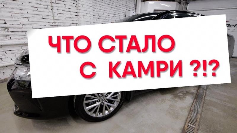 Toyota Camry 55 2016 г Что с ней стало после детейлинга