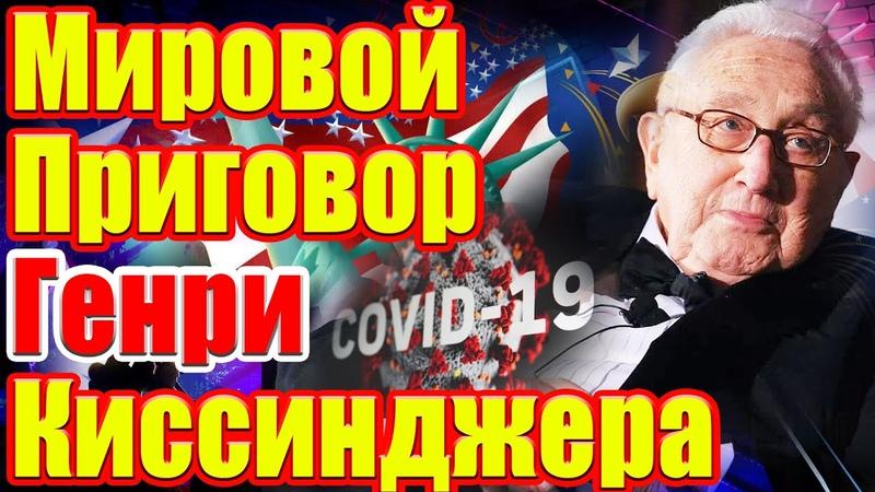 Срочные Новости Дедушка Киссинджер просто так не говорит Запад уже вынес нам приговор