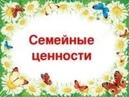 День Семьи, Любви и Верности. 3 часть. Семейные ценности Детский сад 125, группа 7.г.Севастополь