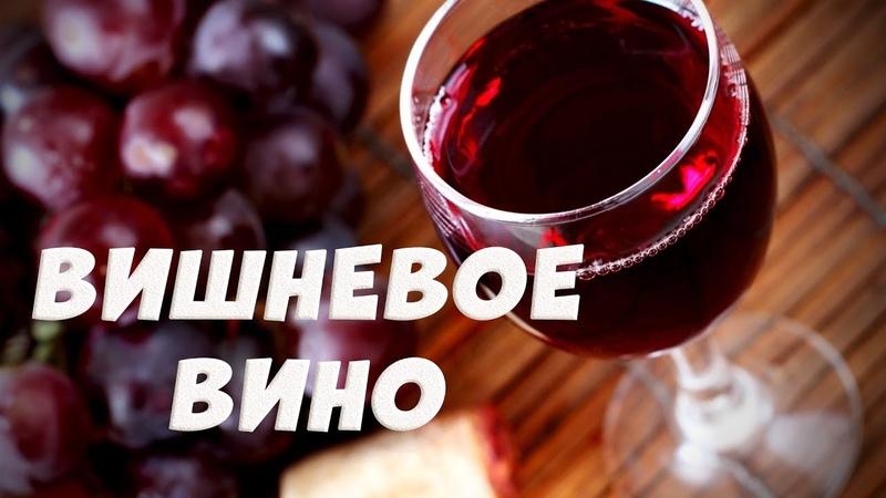 Домашнее вино из вишни Вишневое вино пошаговый рецепт