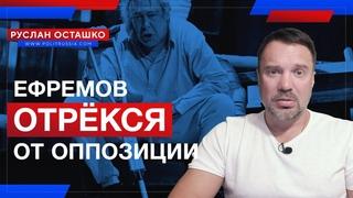 Ефремов отрёкся от оппозиции (Руслан Осташко)