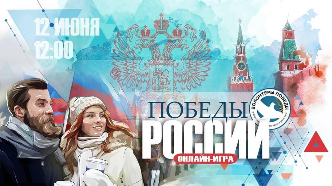 12 июня подростки и взрослые смогут принять участие в патриотической викторине «Волонтёров Победы»