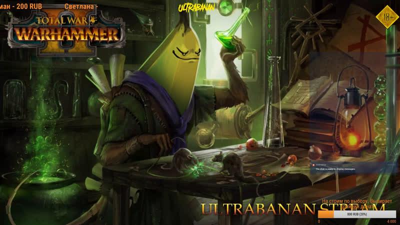 Total War Warhammer 2 ДА БИСТЫ НЕТ НЕ КРЫСЫ ДРУГОЙ КАРТИНКИ НЕТ ХОЧУ 4