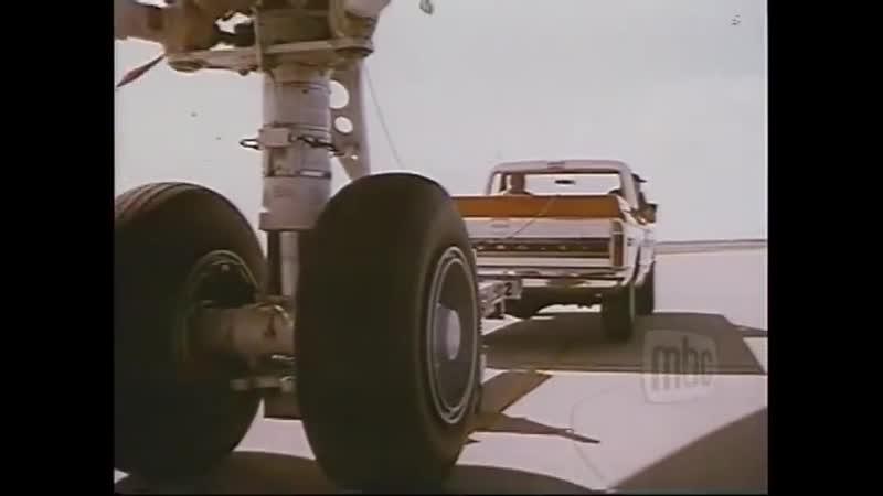1972 Chevy буксирует Боинг 747