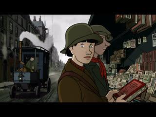 Аврил и поддельный мир (2015, Франция) Кристиан Димар (мультфильм, стимпанк, дизельпанк, граф. роман, Жак Тарди)