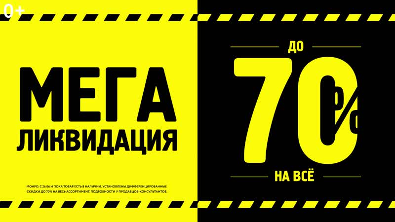 МОНРО МегаЛиквидация г Самара ТЦ Самолет 2 й этаж
