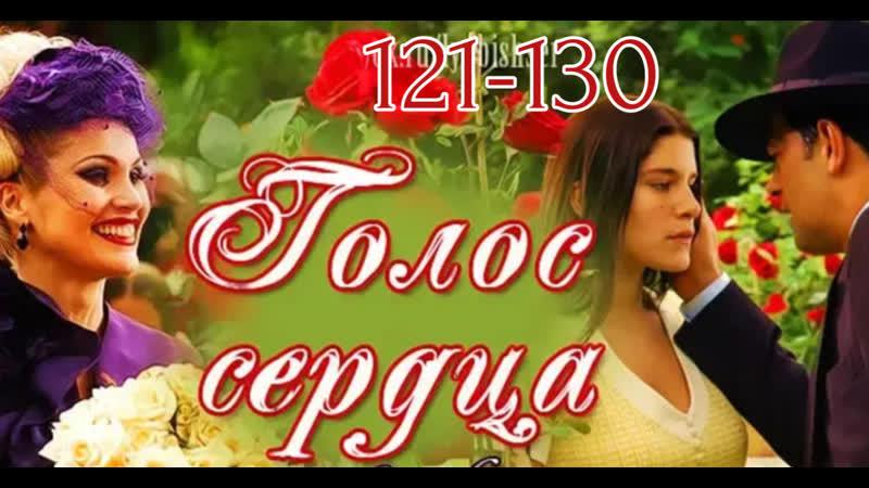 Голос сердца 121 130 серии из 150 фантастика драма мелодрама Бразилия 2005