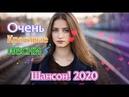 Вот Самые крутые Музыка Шансон! года 2020 💖 Сборник Новинки песни Августейший 2020💖 Топ песни года