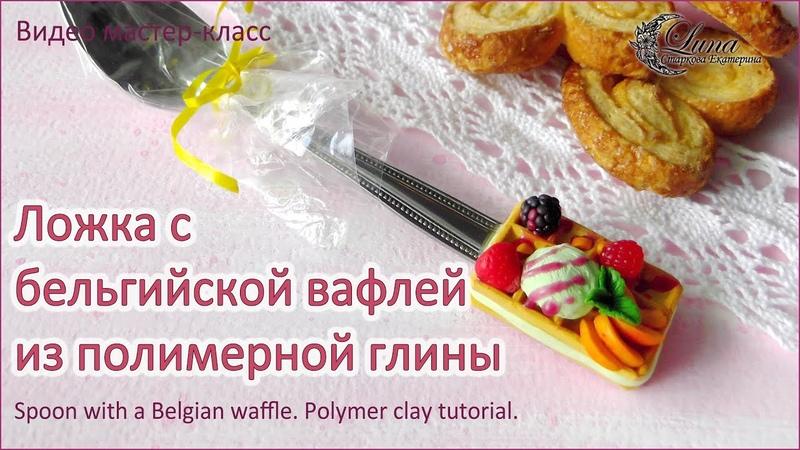 Ложка с бельгийской вафлей из полимерной глины spoon with a clay tutorial