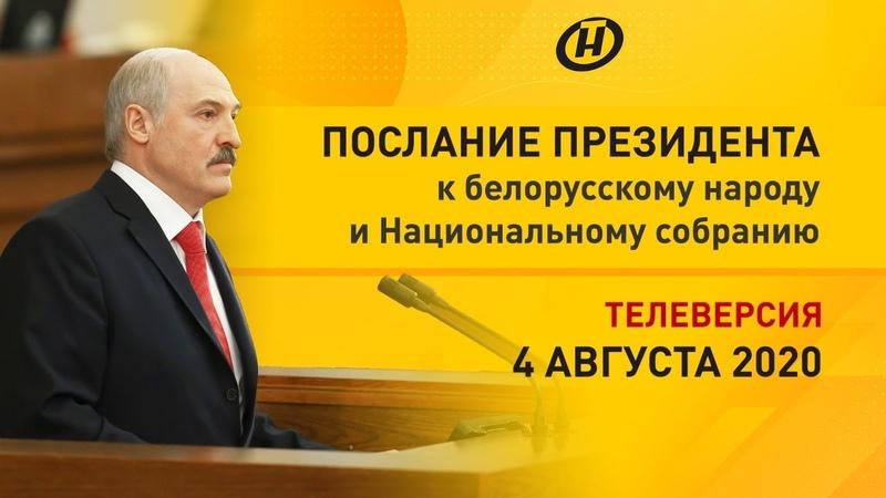 Послание Александра Лукашенко белорусскому народу и Национальному собранию 4 августа 2020 FULL HD