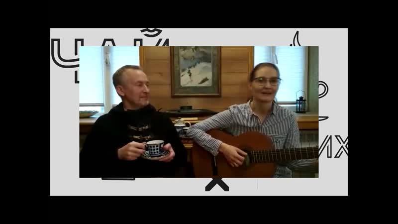 Поют Михаил и Евгения Букреевы