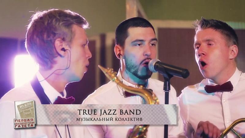 ЛЕНИН ВСЕГДА ЖИВОЙ - True Jazz Band