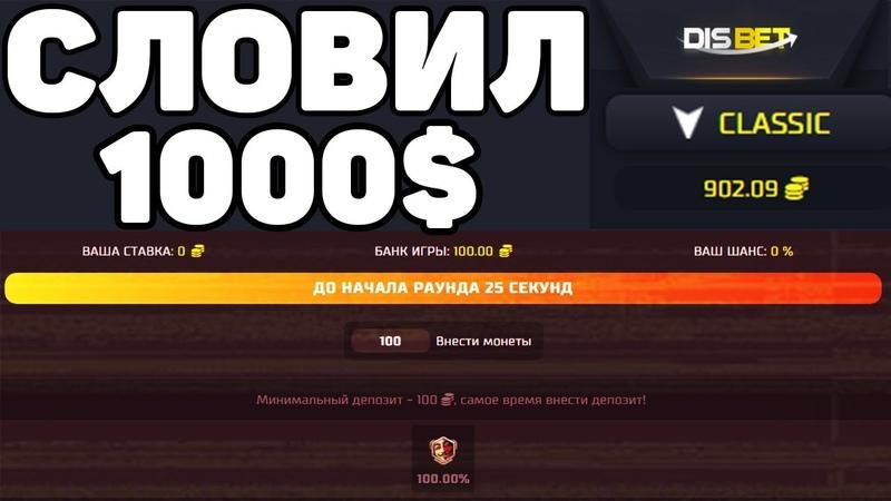 DISBET ПОДНЯЛ 1000$ ЛУЧШАЯ ТАКТИКА ПРОМОКОД ХАЛЯВА
