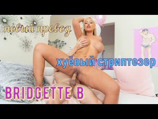 Bridgette B - хуёвый стриптезер (русские титры big tits, anal, brazzers, sex, porno, инцест мамка озвучка перевод на русском)