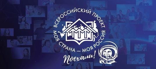«Моя страна - моя Россия» - Новая страница