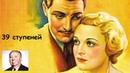 39 ступеней 1935 Full HD 1080p / детектив / Альфред Хичкок
