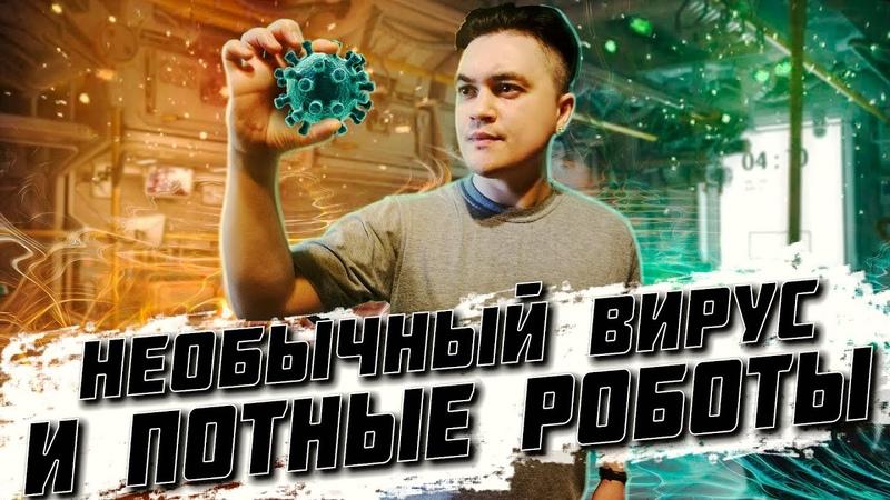 Необычный вирус, Потный робот и Медузы-киборги [Научности]