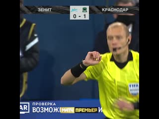 0-1 Маркус Берг 17' (пенальти) Зенит - Краснодар