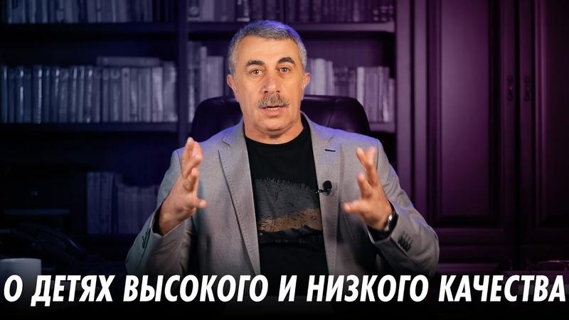 О детях высокого и низкого качества Доктор Комаровский