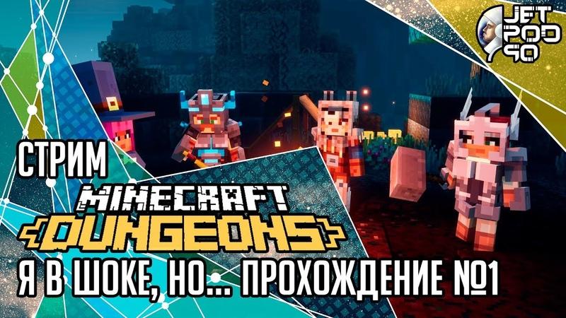 MINECRAFT DUNGEONS игра от Xbox Game СТРИМ с JetPOD90 Я в шоке но Полное прохождение №1
