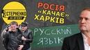 Як колаборант Лесик русскій язик захищав . Російська агентура в Харкові – СТЕРНЕНКО НА ЗВ'ЯЗКУ