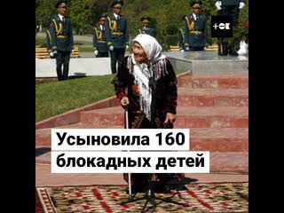 Токтогон Актыбасарова  женщина, которая усыновила 160 детей из блокадного Ленинграда