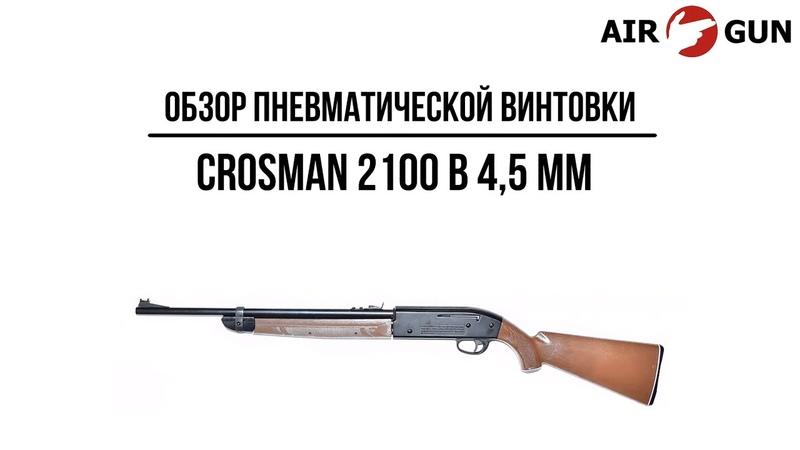 Пневматическая винтовка Crosman 2100 B 4 5 мм