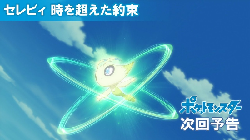 公式 アニメ「ポケットモンスター」 8月9日 日 放送分予告 「セレ 1