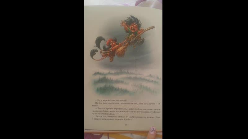 Читаю сыну Жили были тролли Полёт на метле Часть 3