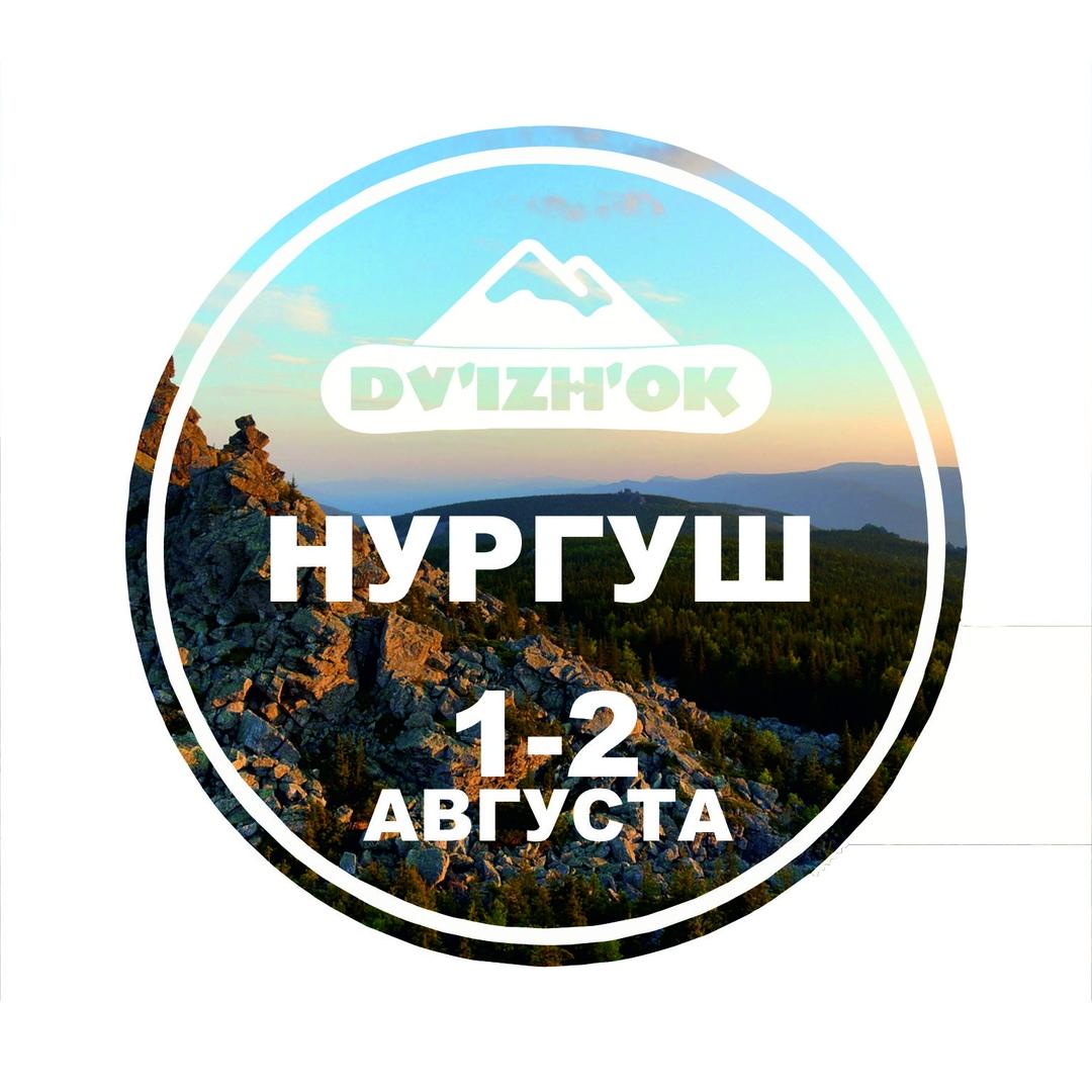 Афиша Ижевск НУРГУШ 1-2 АВГУСТА / 2 ДНЯ