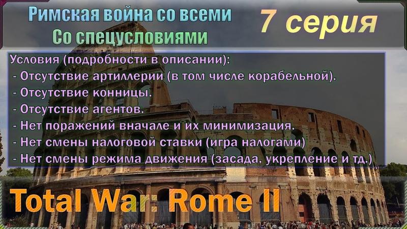 Великие Римские войны со всеми спецусловия Серия № Yot'y 7 Подробности в описании