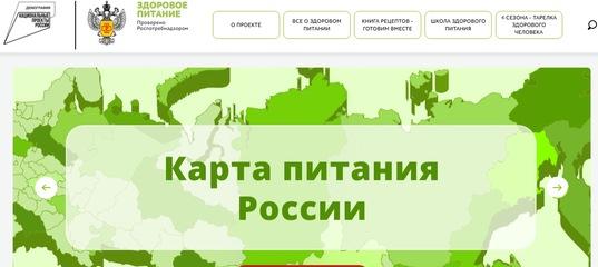 На сайте здоровое-питание.рф запущен новый многофункциональный сервис по подбору программ питания - «4