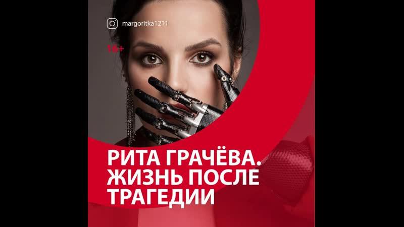 Рита Грачёва Жизнь после трагедии Москва FM