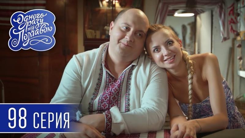 Однажды под Полтавой Брачный контракт 6 сезон 98 серия Сериал комедия 2018