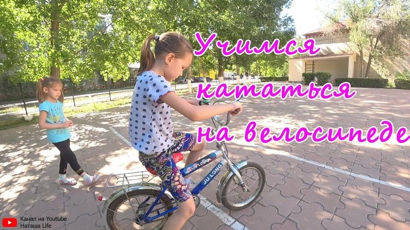 Как ЛЕГКО и БЫСТРО научить ребенка кататься на велосипеде Результат в этот же день Влоги Уральск