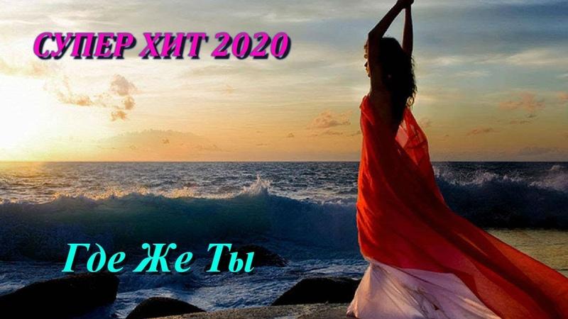 Супер ХИТ! 2020 New! Песня просто БОМБА! Послушайте! Где Же Ты!