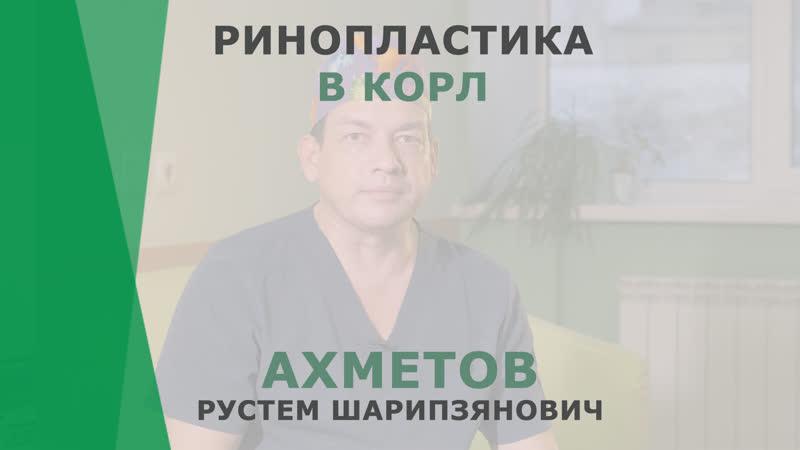 Ринопластика в КОРЛ | Ахметов Рустем Шарипзянович | Пластический хирург КОРЛ Казань