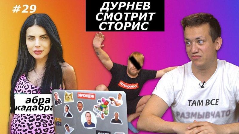 ГАДАЛКА НАНОСИТ ОТВЕТНЫЙ УДАР Дурнев смотрит сторис 29