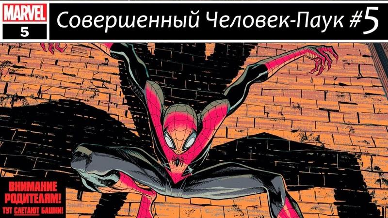 Комикс Совершенный Человек Паук 5 Superior Spider Man 5