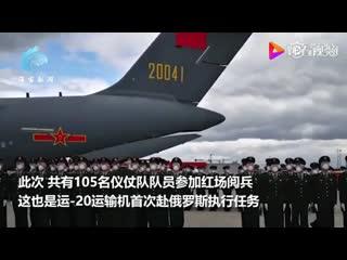 Новейший китайский транспортер Y-20 впервые был отправлен в Россию на задание