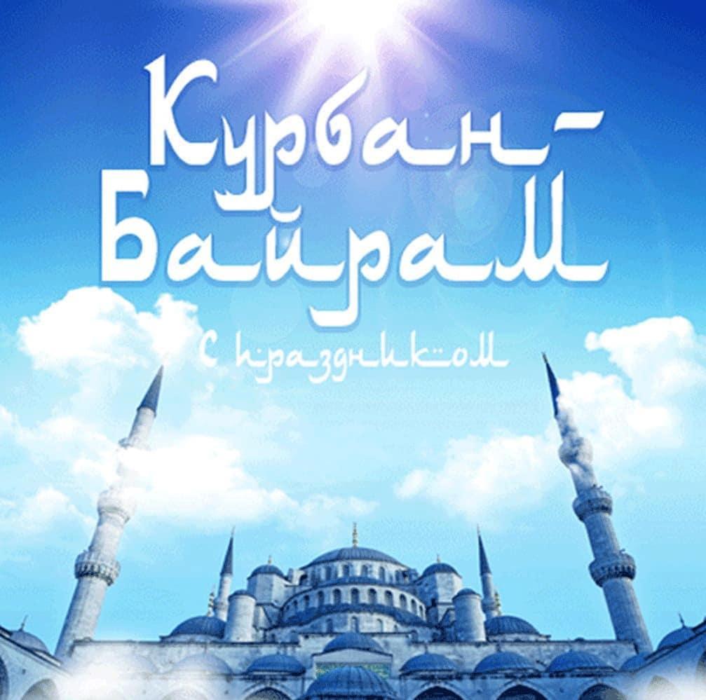 Сегодня мусульмане отмечают свой главный праздник - Курбан-байрам