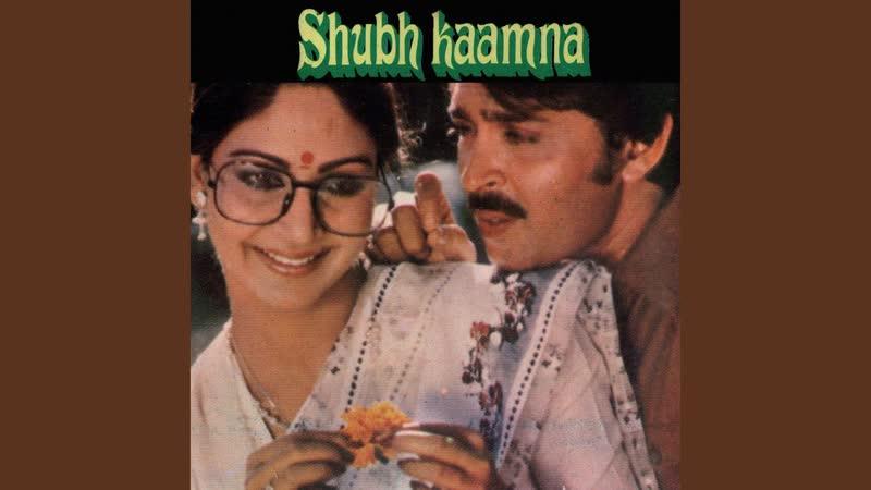 Рассвет \ Благие намерения \ Shubh Kaamna 1983