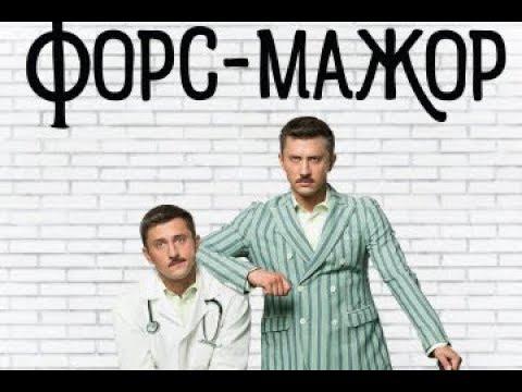 ФОРС МАЖОР 5 СЕРИЯ