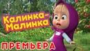 Маша и Медведь. Калинка-Малинка. серия 87