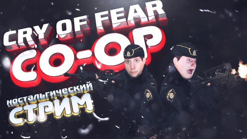 СТРИМ | CRY OF FEAR CO-OP |