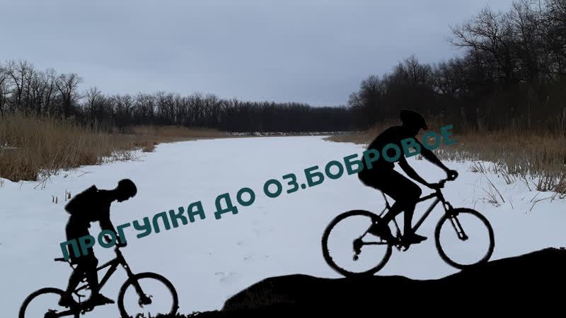 Прогулка до оз Бобровое
